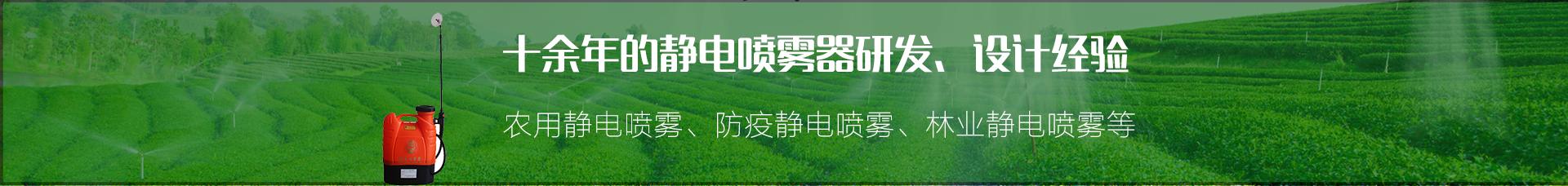农用静电喷雾,防疫静电喷雾,林业静电喷雾