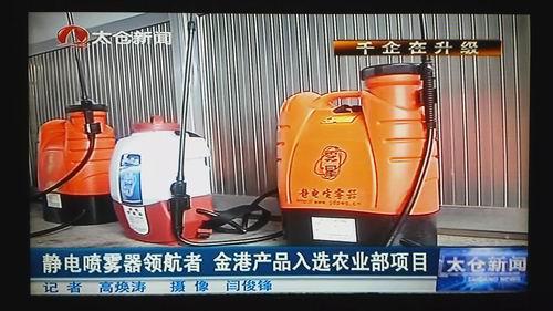 10月8日太仓电视台太仓新闻《千企在升级》重点报道金港科技